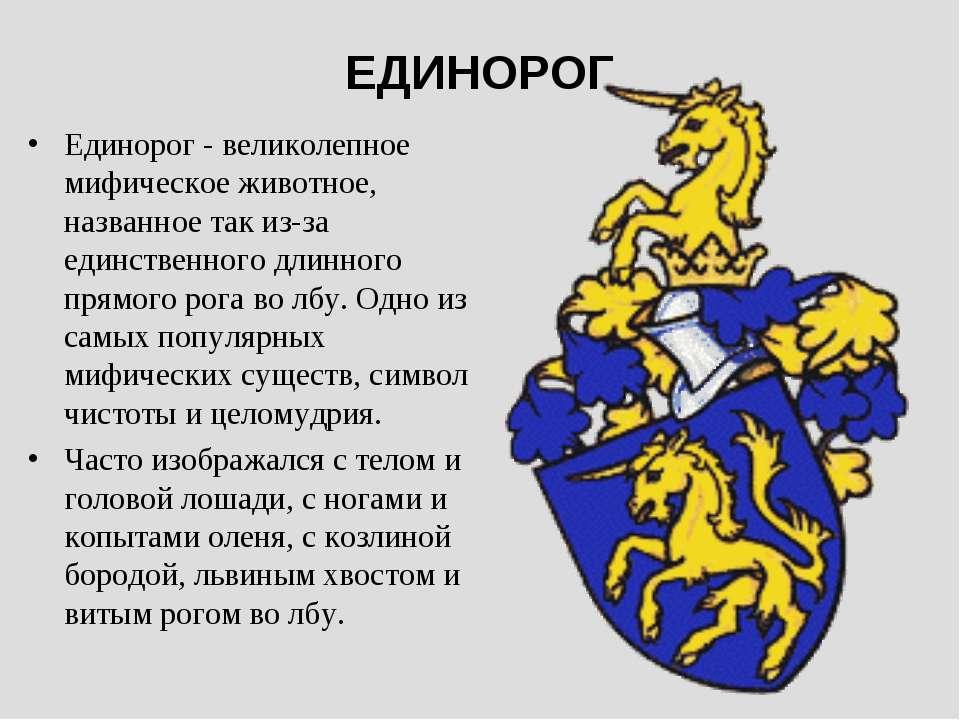 ЕДИНОРОГ Единорог - великолепное мифическое животное, названное так из-за еди...