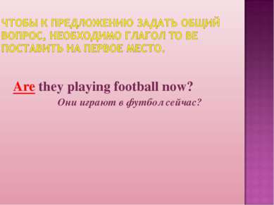 Are they playing football now? Они играют в футбол сейчас?