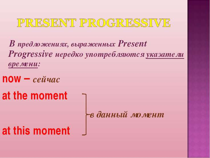 В предложениях, выраженных Present Progressive нередко употребляются указател...