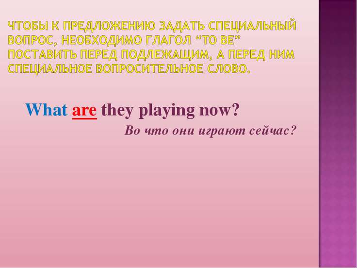 What are they playing now? Во что они играют сейчас?
