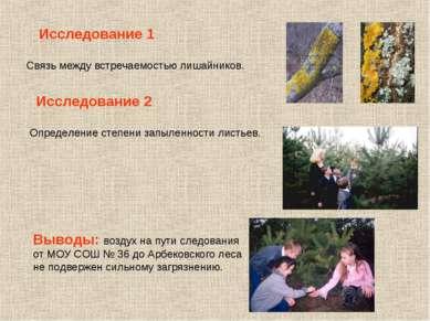 Исследование 1 Связь между встречаемостью лишайников. Исследование 2 Определе...