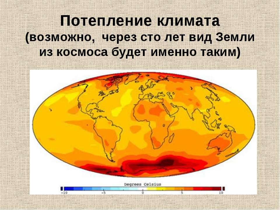 Потепление климата (возможно, через сто лет вид Земли из космоса будет именно...