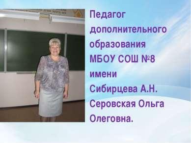 Педагог дополнительного образования МБОУ СОШ №8 имени Сибирцева А.Н. Серовска...