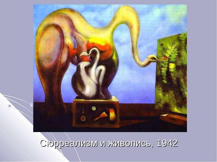 Сюрреализм и живопись, 1942