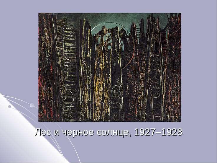 Лес и черное солнце, 1927–1928