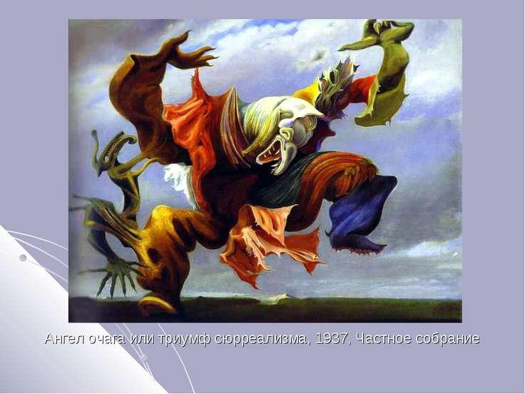 Ангел очага или триумф сюрреализма, 1937, Частное собрание