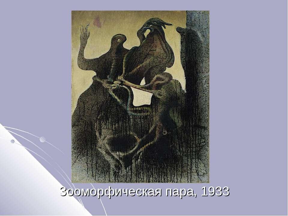 Зооморфическая пара, 1933