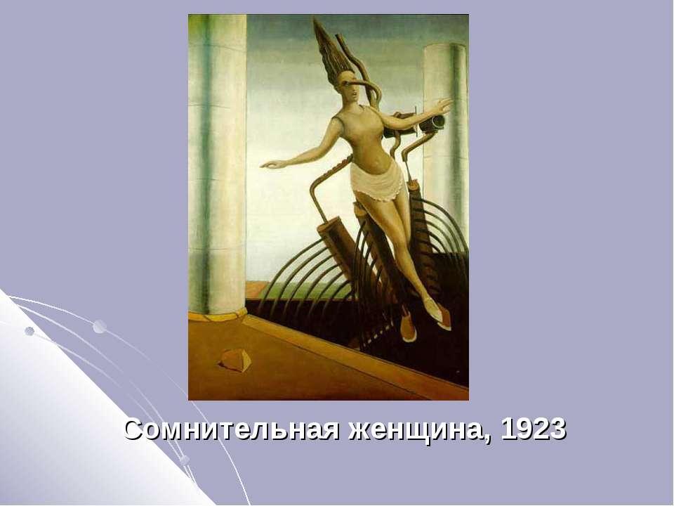 Сомнительная женщина, 1923