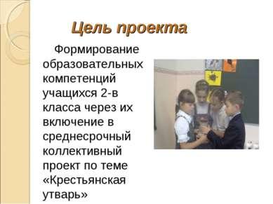 Цель проекта Формирование образовательных компетенций учащихся 2-в класса чер...
