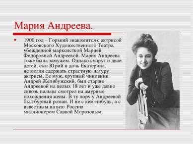 Мария Андреева. 1900 год – Горький знакомится с актрисой Московского Художест...