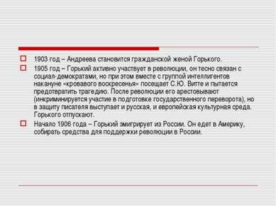 1903 год – Андреева становится гражданской женой Горького. 1905 год – Горький...
