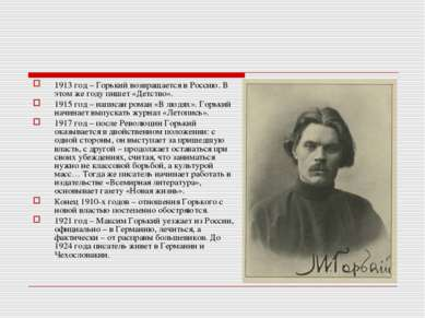 1913 год – Горький возвращается в Россию. В этом же году пишет «Детство». 191...