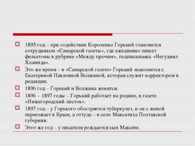 1895 год – при содействии Короленко Горький становится сотрудником «Самарской...