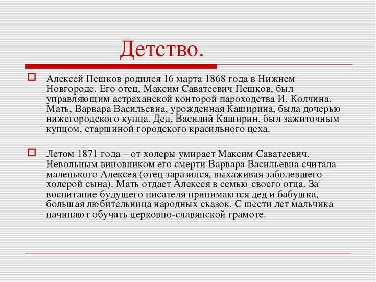 Детство. Алексей Пешков родился 16 марта 1868 года в Нижнем Новгороде. Его от...
