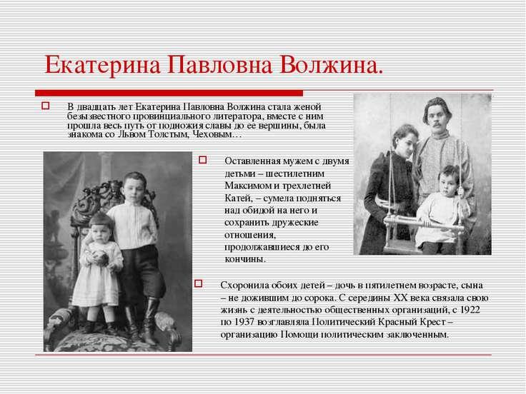 В двадцать лет Екатерина Павловна Волжина стала женой безызвестного провинциа...