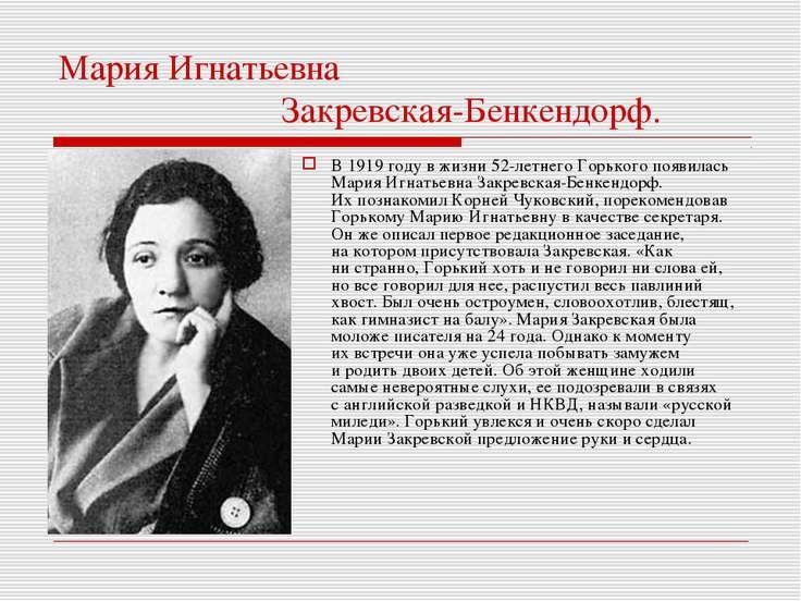 Мария Игнатьевна Закревская-Бенкендорф. В1919 году вжизни 52-летнего Горько...