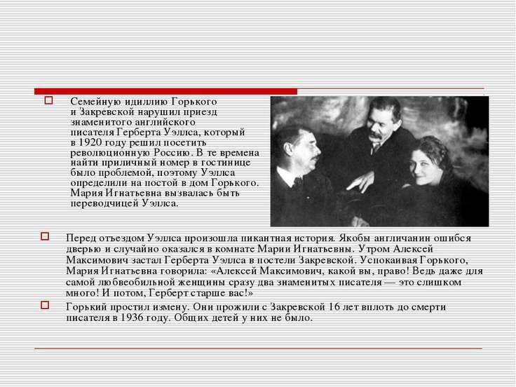 Семейную идиллию Горького иЗакревской нарушил приезд знаменитого английского...
