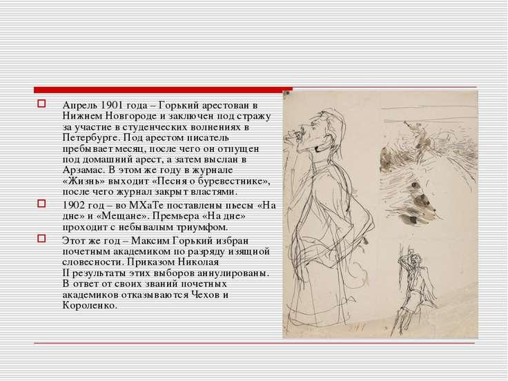 Апрель 1901 года – Горький арестован в Нижнем Новгороде и заключен под стражу...