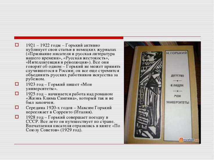 1921 – 1922 годы – Горький активно публикует свои статьи в немецких журналах ...