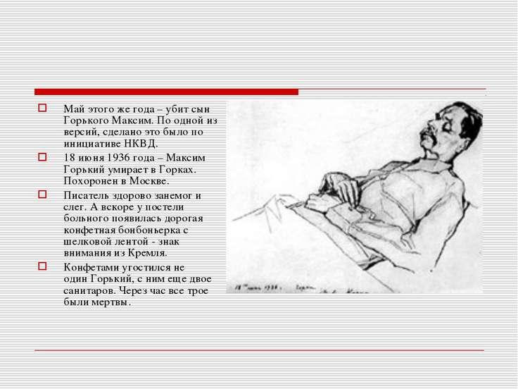 Май этого же года – убит сын Горького Максим. По одной из версий, сделано это...