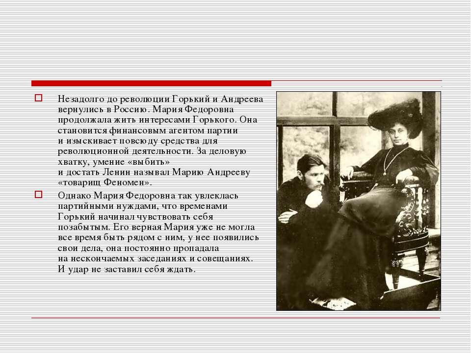 Незадолго дореволюции Горький иАндреева вернулись вРоссию. Мария Федоровна...