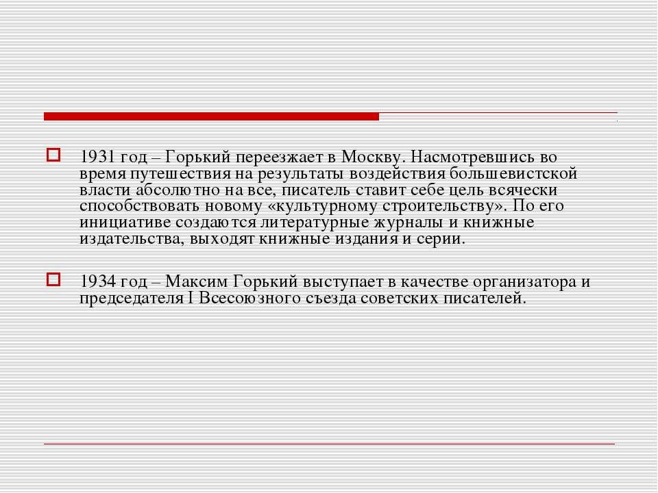1931 год – Горький переезжает в Москву. Насмотревшись во время путешествия на...