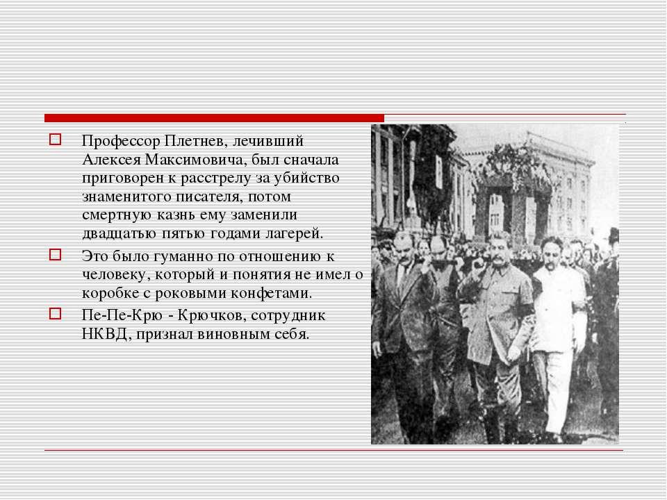 ПрофессорПлетнев, лечивший Алексея Максимовича, был сначала приговорен к рас...
