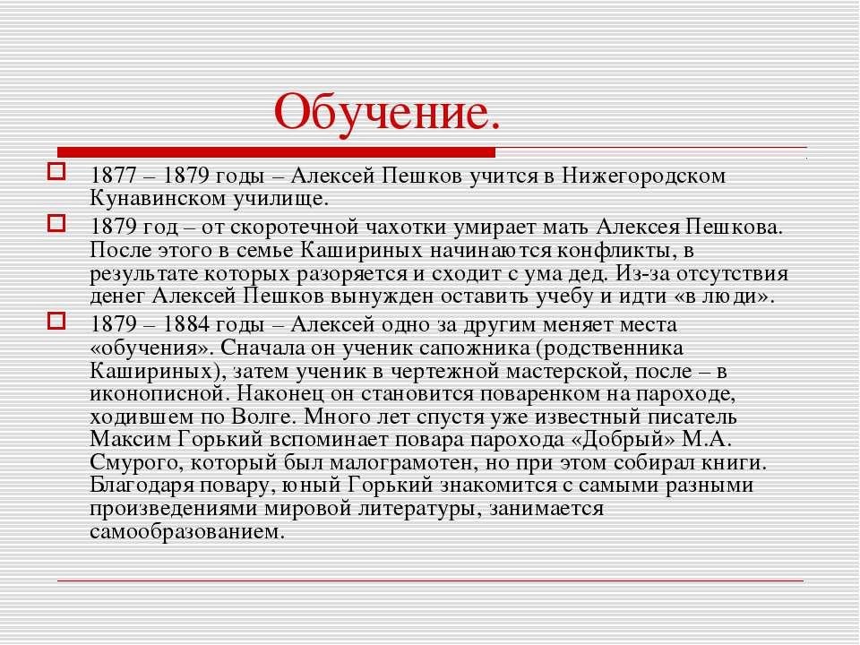 Обучение. 1877 – 1879 годы – Алексей Пешков учится в Нижегородском Кунавинско...