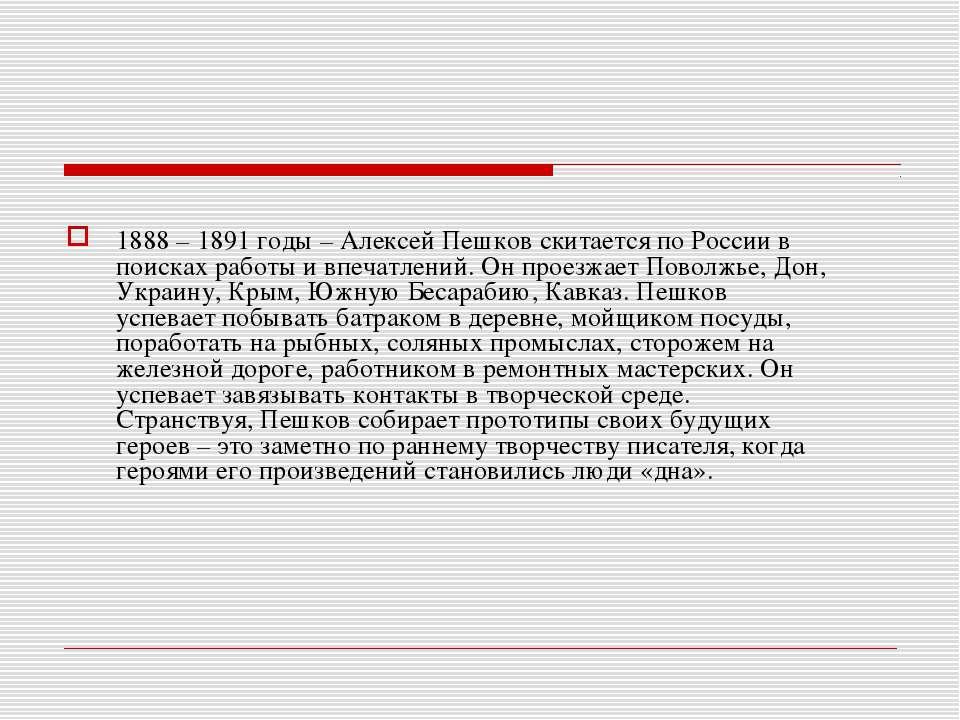 1888 – 1891 годы – Алексей Пешков скитается по России в поисках работы и впеч...