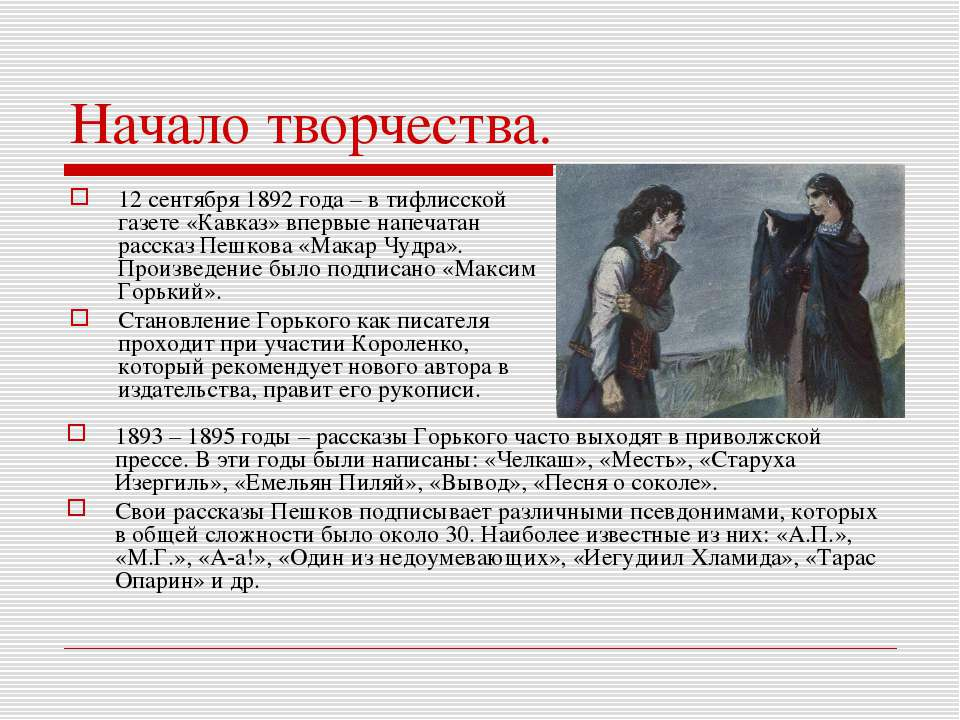 Начало творчества. 12 сентября 1892 года – в тифлисской газете «Кавказ» вперв...