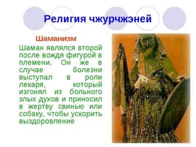 Религия чжурчжэней Шаманизм Шаман являлся второй после вождя фигурой в племен...