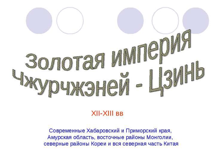 Современные Хабаровский и Приморский края, Амурская область, восточные районы...