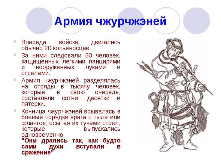 Армия чжурчжэней Впереди войска двигались обычно 20 копьеносцев. За ними след...