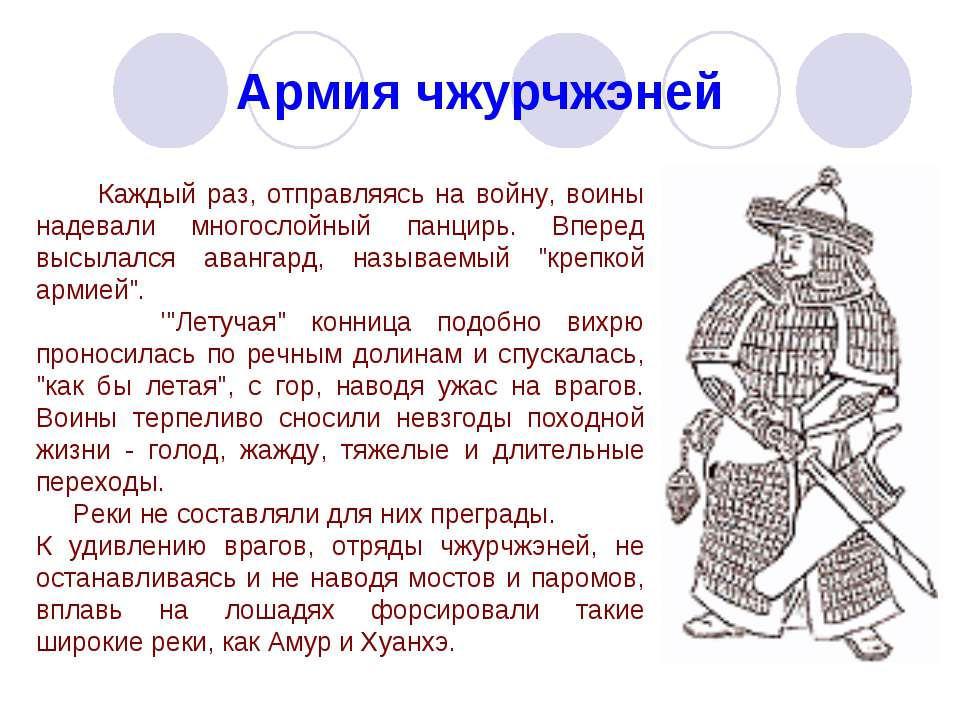 Армия чжурчжэней Каждый раз, отправляясь на войну, воины надевали многослойны...