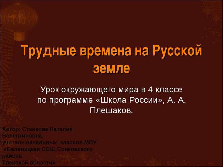 Трудные времена на Русской земле Урок окружающего мира в 4 классе по программ...