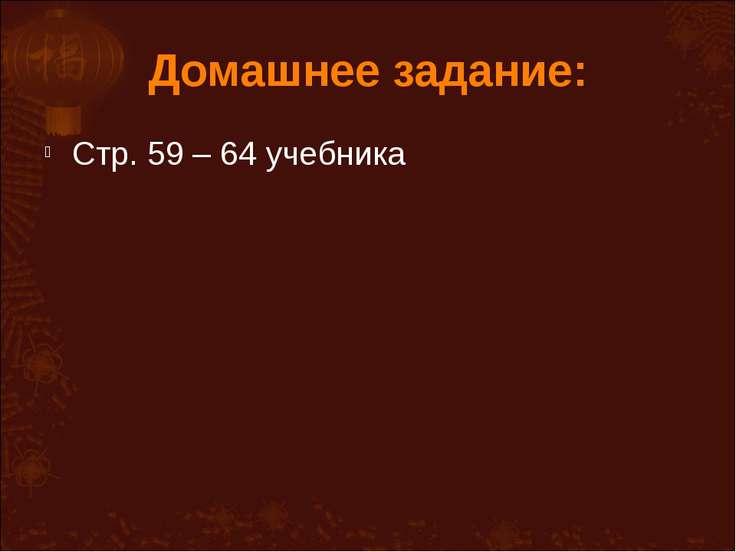 Домашнее задание: Стр. 59 – 64 учебника