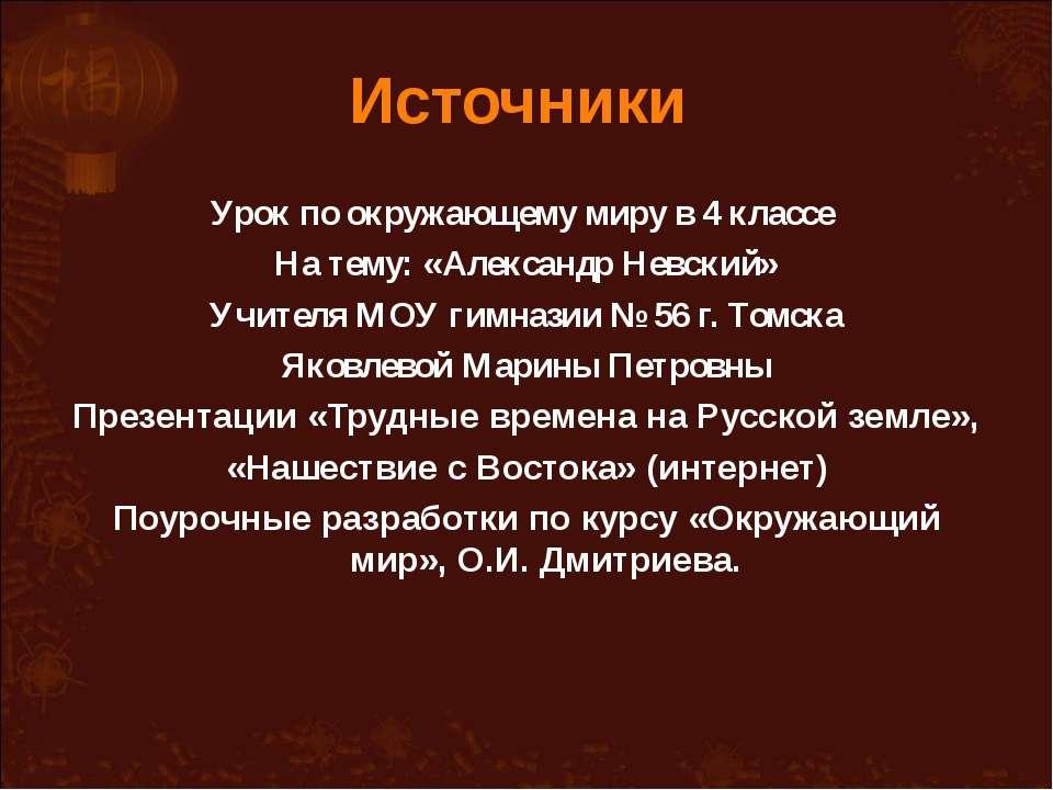 Источники Урок по окружающему миру в 4 классе На тему: «Александр Невский» Уч...