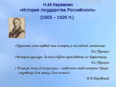 Н.М.Карамзин «История государства Российского» (1803 – 1826 гг.) «Карамзин ес...