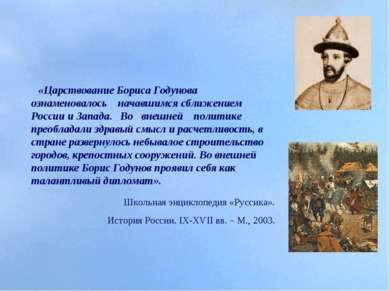 «Царствование Бориса Годунова ознаменовалось начавшимся сближением России и З...