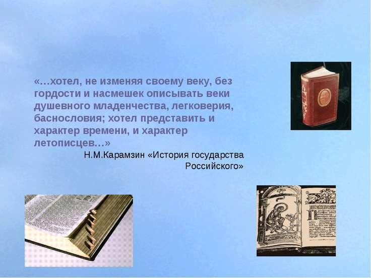 «…хотел, не изменяя своему веку, без гордости и насмешек описывать веки душев...
