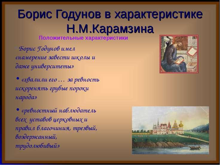 Борис Годунов в характеристике Н.М.Карамзина Борис Годунов имел «намерение за...