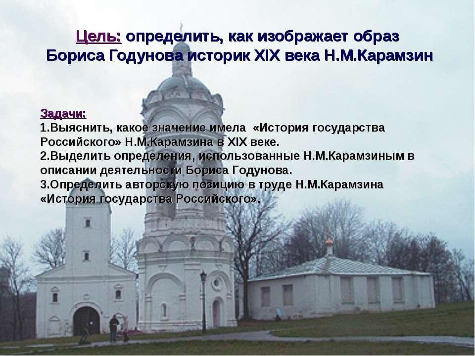 Цель: определить, как изображает образ Бориса Годунова историк XIX века Н.М.К...