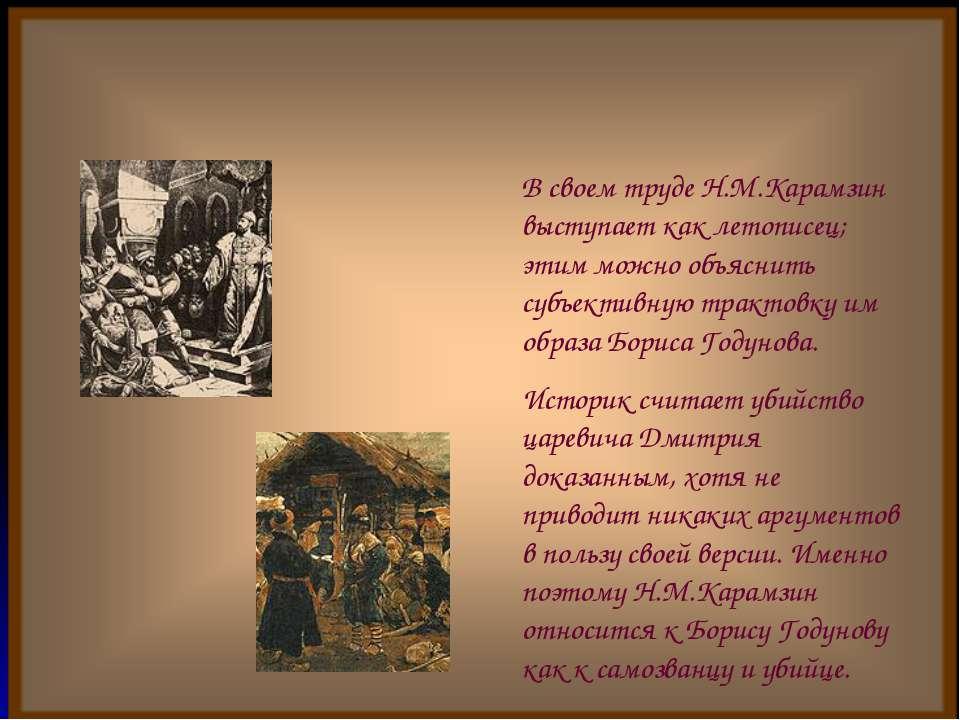 В своем труде Н.М.Карамзин выступает как летописец; этим можно объяснить субъ...