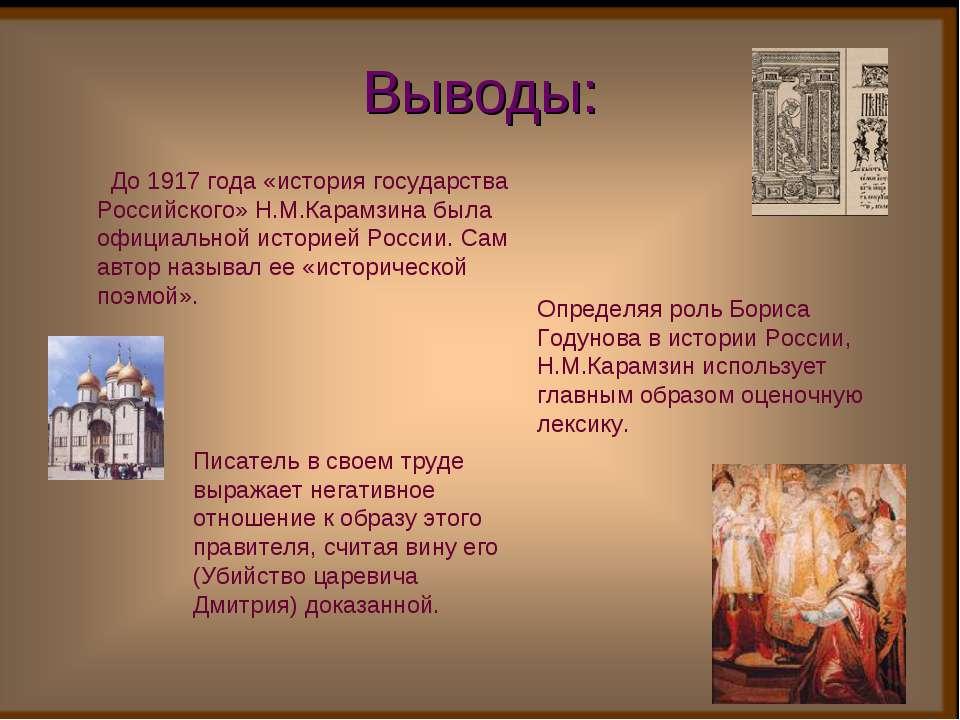 Выводы: До 1917 года «история государства Российского» Н.М.Карамзина была офи...