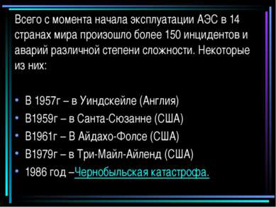 Всего с момента начала эксплуатации АЭС в 14 странах мира произошло более 150...