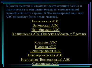 В России имеется 10 атомных электростанций (АЭС), и практически все они распо...