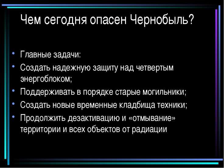Чем сегодня опасен Чернобыль? Главные задачи: Создать надежную защиту над чет...
