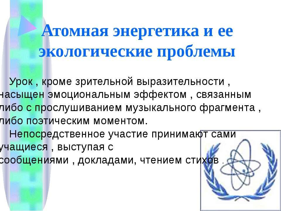 Атомная энергетика и ее экологические проблемы Урок , кроме зрительной вырази...