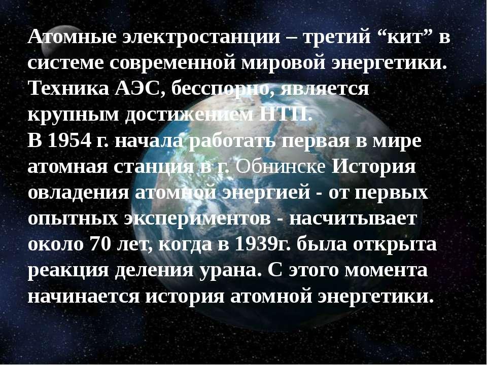"""Атомные электростанции – третий """"кит"""" в системе современной мировой энергетик..."""