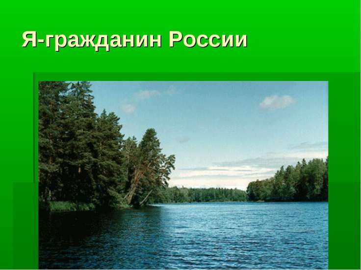 Я-гражданин России